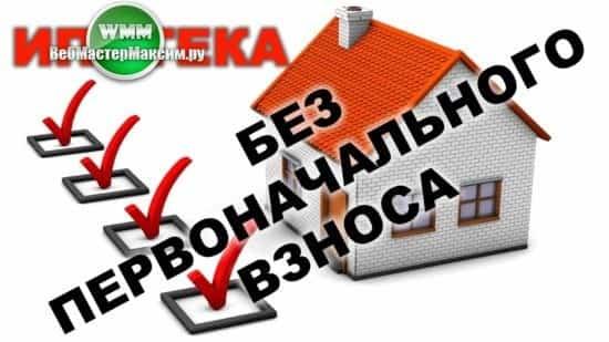 Оформление ипотеки в Промсвязьбанке
