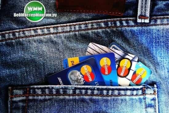 Условия получения бонусов в Промсвязьбанке