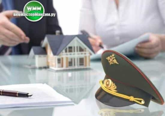 Военная ипотека от Промсвязьбанка