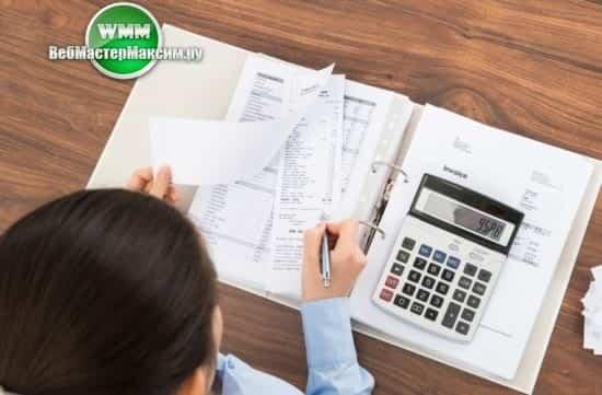 учет личных финансов