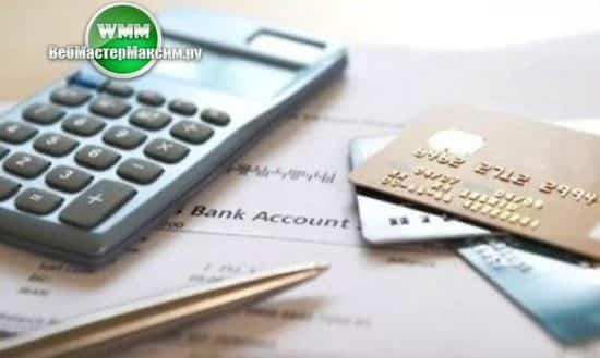 личный финансовый учет