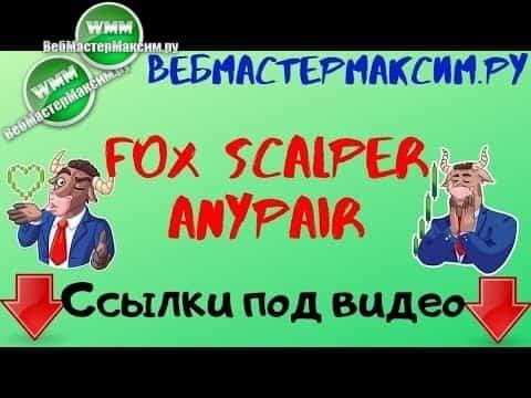 Fox Forex Scalper. Что умеет этот советник?