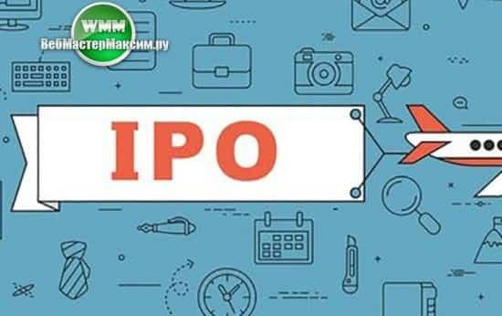грамотное IPO