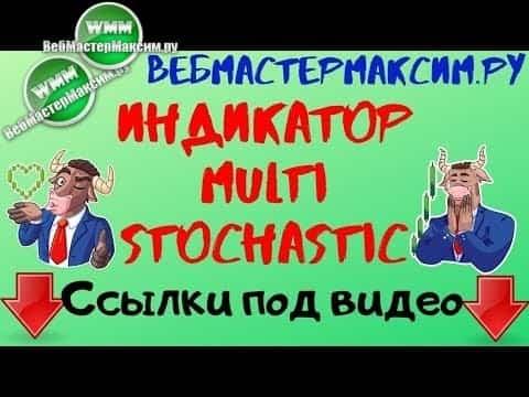 MultiPeriod Stochastic. Ре инкарнация старой классики!
