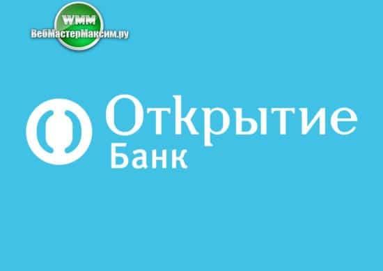 Банк Открытие инвестиции
