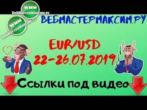 Прогноз по евро на неделю 22-26.07.2019. Давайте смотреть!