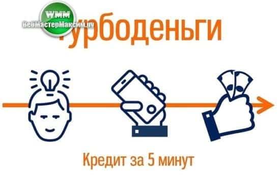 Турбо деньги Промсвязьбанк