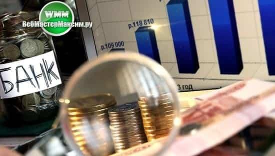 вложение банковских инвестиций