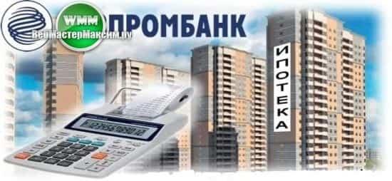 Газпромбанк кредитный калькулятор