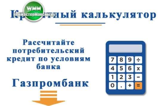 Кредитный калькулятор от Газпромбанка