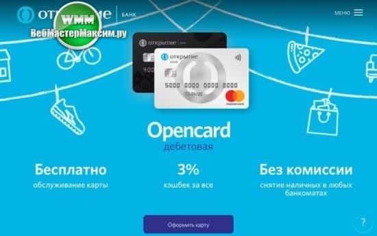 оформить кредит на карту банк открытие