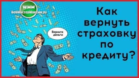Страхование в банке Открытие