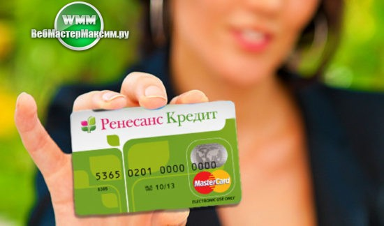 Ренессанс карта кредитная