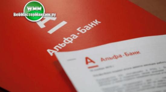 Счет для ИП Альфа банк