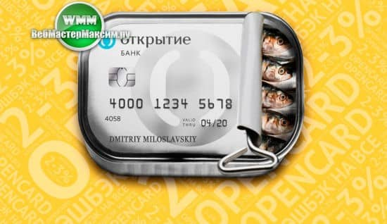 Кредитная программа от банка Открытие