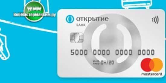 Требования к заемщику в банке Открытие