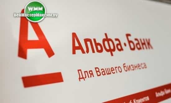 Альфа банк РКО тарифы