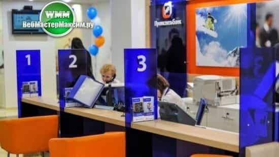 Оформить кредит в Промсвязьбанке