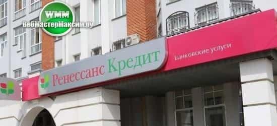 Выбор банка Ренессанс