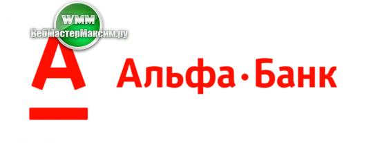 Альфа банк потребительский кредит