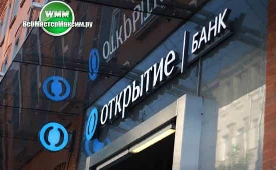 Банк Открытие кредит для пенсионеров