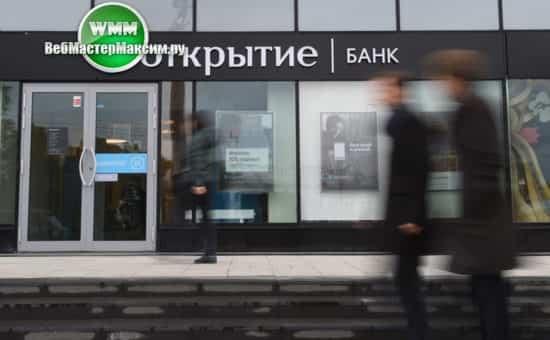 Банк Открытие проверить баланс карты