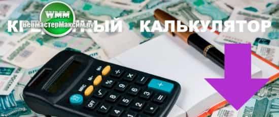 Выбор онлайн калькулятора