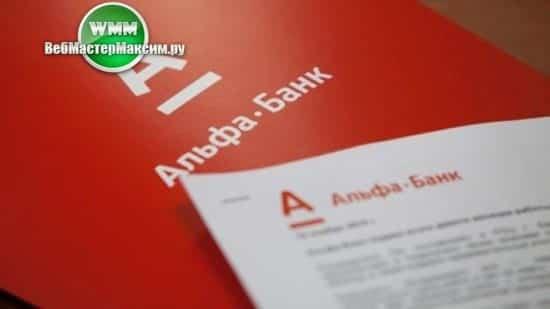 Кредит онлайн от Альфа банка