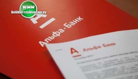 Альфа банк кредитный калькулятор