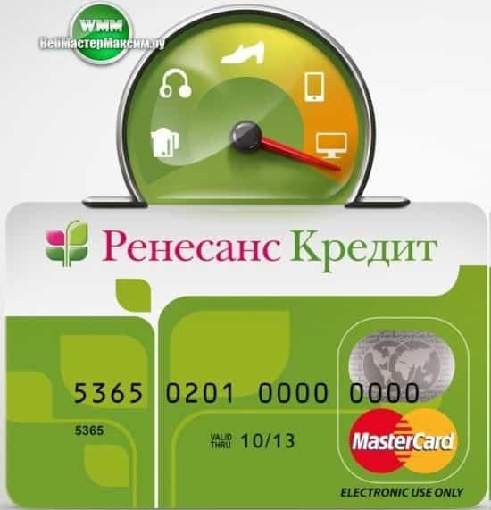 Банки партнеры Ренессанс Кредит