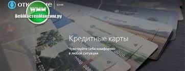 Кредитка от банка Открытие