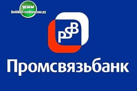 Промсвязьбанк комиссия за перевод в другой банк