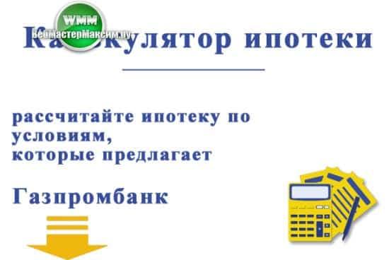 Газпромбанк ипотечный калькулятор