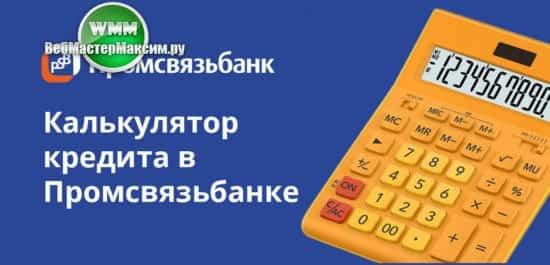 Промсвязьбанк кредитный калькулятор