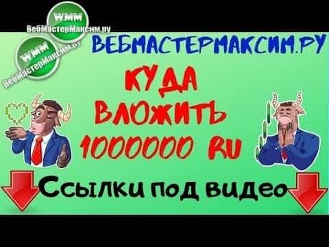 Куда вложить миллион рублей?