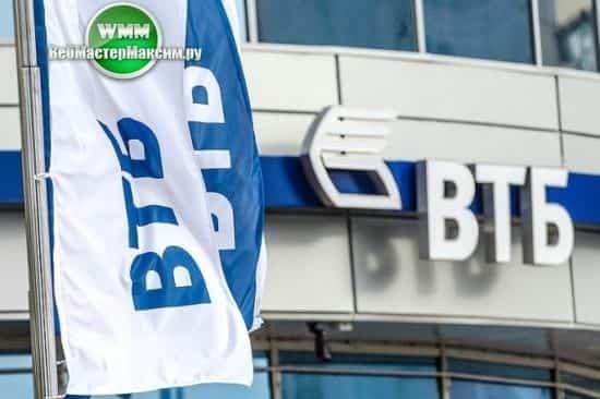 однодневные облигации банка ВТБ