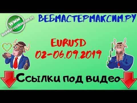 Прогноз цены евро: 02,03,04,05,06,07,08 сентября 2019 года. Оценка ситуации!