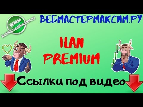 Советник Ilan Dynamic Premium. На что способен?