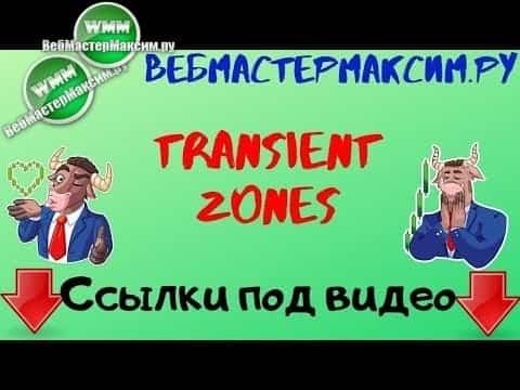 Советник Transient Zones. На что он способен?
