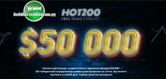 демо конкурс на 50 000 $ от велтрейд