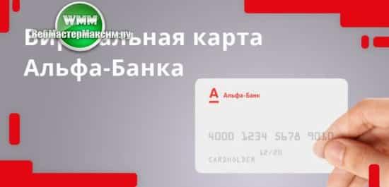 Условия виртуальной карты в Альфа банке