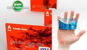 Выбор карты в Альфа банке