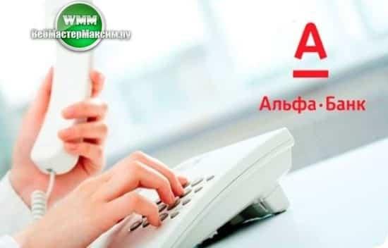 Смена номера в Альфа банке