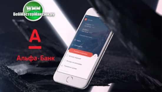 Изменить номер в Альфа банке