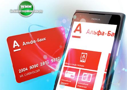 Условия виртуальной карты от Альфа банка