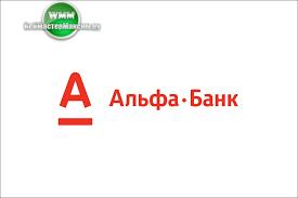 Тарифы виртуальной карты Альфа банка