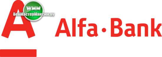 Особенности Альфа банка