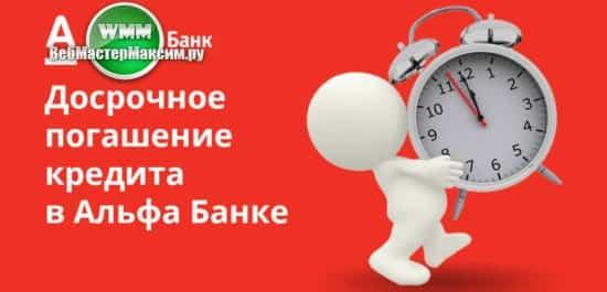 Погасить кредит в Альфа банке досрочно