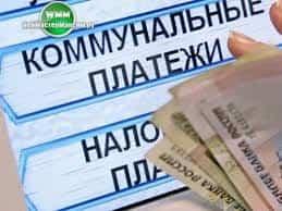 Коммунальные платежи в Альфа банке