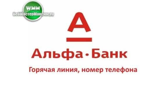 Альфа банк онлайн